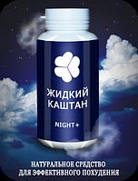 Жидкий Каштан Night (найт).  Акция 2+1!