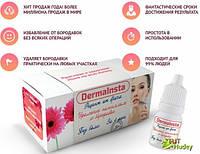 Dermainsta - Средство от папиллом и бородавок.Фирменный магазин!