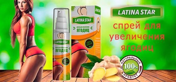 Latina Star - инновационный спрей для увеличения объема ягодиц. Фирменный магазин.
