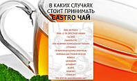 «GASTRO»(гасторо) – Желудочный чай .Цена производителя.Фирменный магазин.
