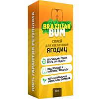 BRAZILIAN BUM (бразилиан бум) – Спрей для ягодиц. Цена производителя.Фирменный магазин.