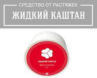 Жидкий Каштан – Крем от растяжек. Цена производителя. Фирменный магазин.