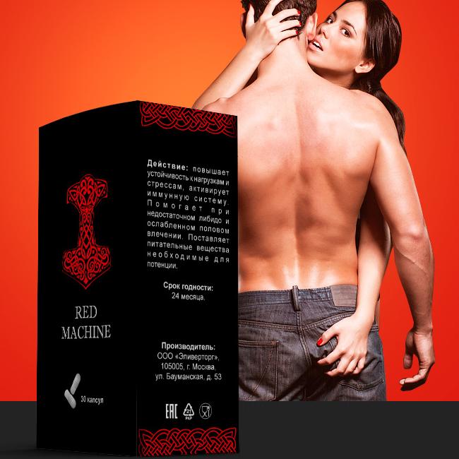 Red Machine - капсулы для потенции.  Цена производителя. Фирменный магазин.