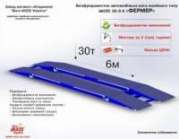 Весы автомобильные ФЕРМЕР (АКСИС 30-6К)
