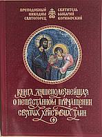 Книга душеполезнейшая о непрестанном Причащении Святых Христовых Тайн. Преподобный Никодим Святогорец. Святите