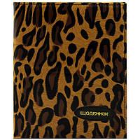 Дневник гламурный, обложка из кожезаменителя мягкая, (имитация леопардовой шкуры).