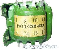 Трансформатор ТА11-220-400