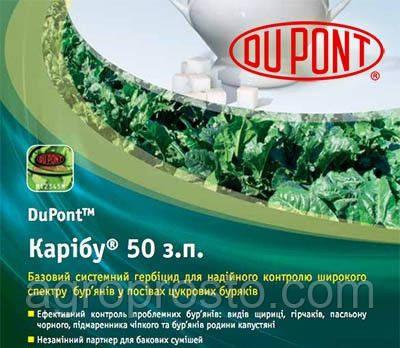 Гербицид Карибу 50 з.п. (DuPont)  0,6кг