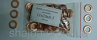 Шайба ( кольцо ) медная уплотнительная 11х20х0,5