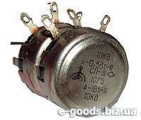 Резистор змінний подвійний СП3-(А 0,5Вт, 10КВ)-(А 1Вт-10КВ)