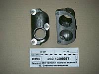 Крышка корпуса термостатов Д-260 (МТЗ-1221) (пр-во ММЗ), 260-1306057