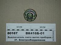 Выключатель света щитка приборов с регулятором яркости (пр-во ЛЭТЗ), ВК-416Б-01
