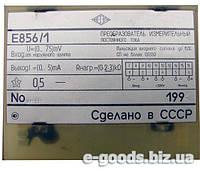 Перетворювач вимірювальний постійного струму Е856/1
