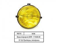 Фара передняя противотуманная стекло жолтое12В (с пласм. корп) (Руслан-Комплект), ФПГ-119.00.00