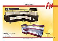 Кардинал (раскладной) кухонный угол