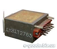 Реле електромагнітне Д12ЦТ2763