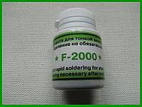 F-2000 Флюс-паста для пайки РЭА. 25 грамм, (оригинал).