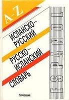 Белоусова, В. А. ; Ленская, Л. А.  Испанско-русский, русско-испанский словарь