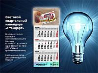 """Световой квартальный календарь """"Стандарт"""""""