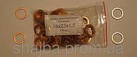 Шайба ( кольцо ) медная уплотнительная 16х22х1,5