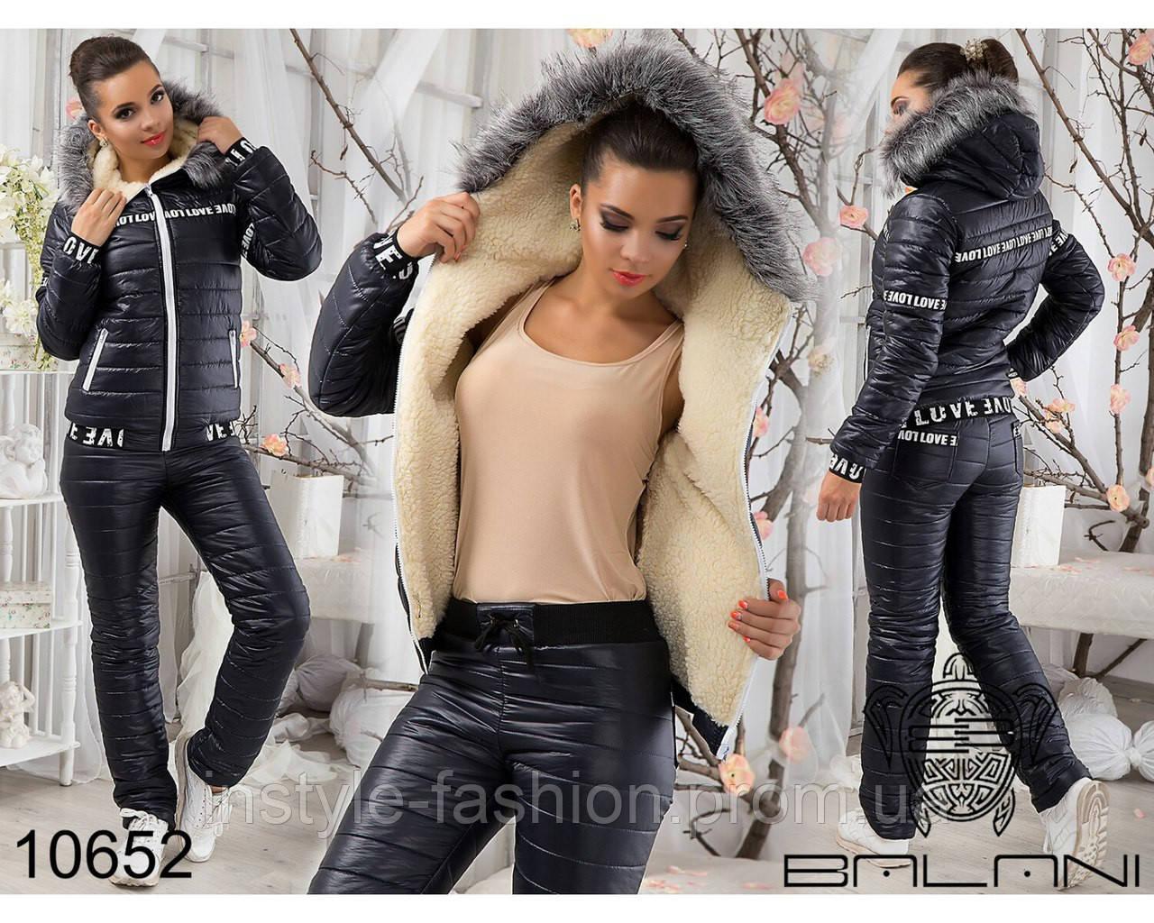 Теплый костюм до 48 размера плащевка на сентипоне подклад мех овчина цвет черный