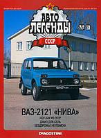 "Автолегенды СССР №10 ВАЗ-2121 ""Нива"""