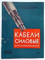 """Журнал (Бюллетень) ЦИНТИ """"Кабели силовые с резиновой изоляцией"""" 1959 год, фото 1"""