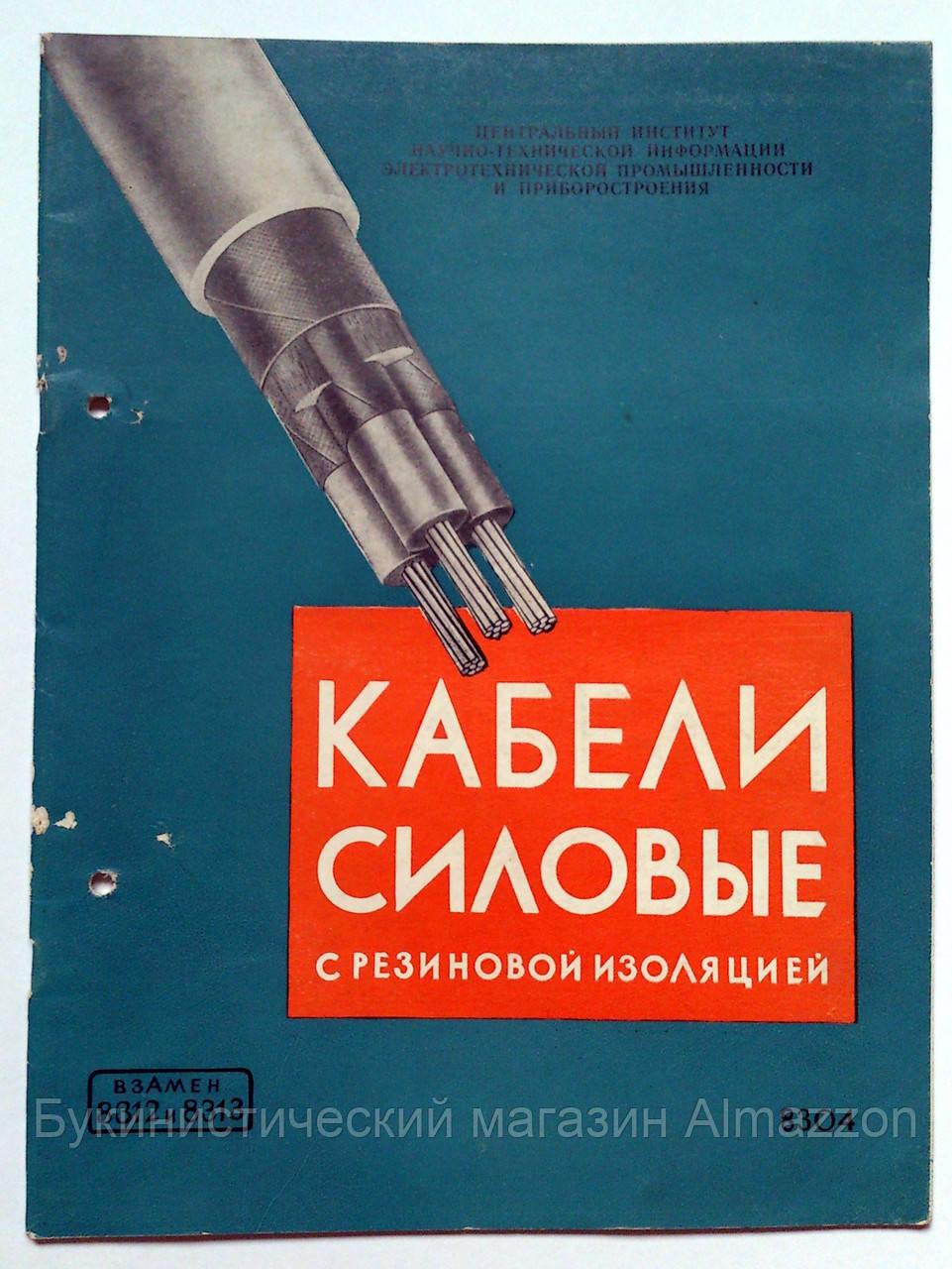 """Журнал (Бюллетень) ЦИНТИ """"Кабели силовые с резиновой изоляцией"""" 1959 год"""