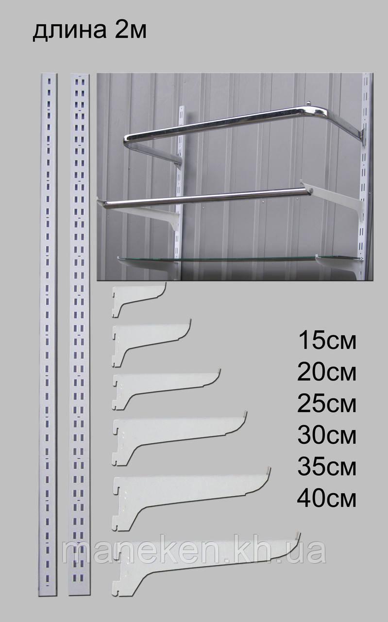 08df71b4ce48 Торговое оборудование настенное КRС. Рейка 2м.белая 2-я - Интернет магазин