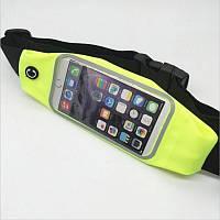 """Салатовый Универсальный водонепроницаемый чехол-сумка на пояс для телефонов с диагональю 5.5""""дюймов, фото 1"""