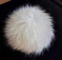 Бубон (помпон) белый из натурального меха песца высокого качества, диаметр 7-12 см