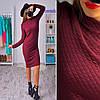 Модное  миди платье , стеганный трикотаж , бордо !