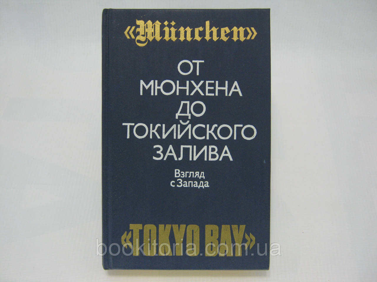 От Мюнхена до Токийского залива (б/у).