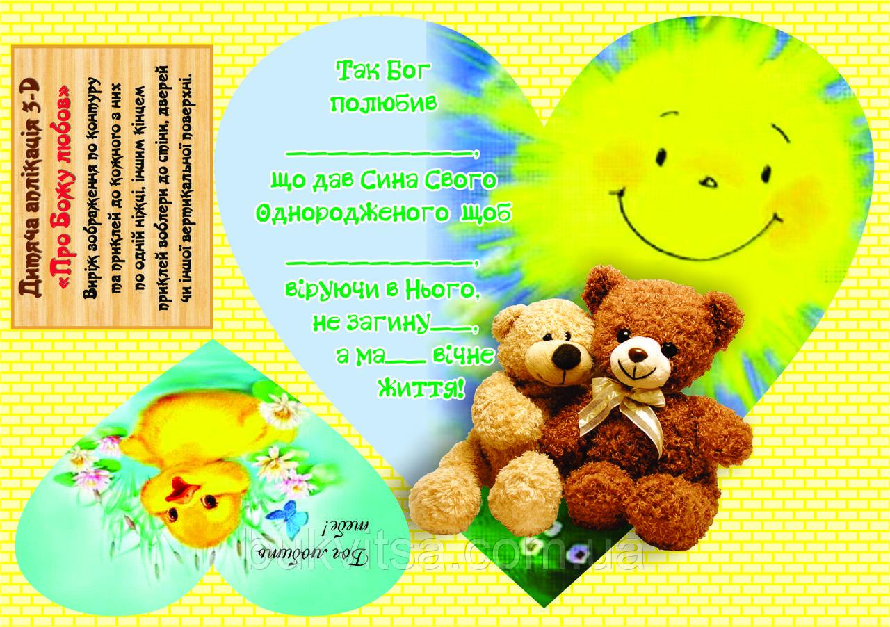 """Поробка """"Про Божу любов"""" №9"""