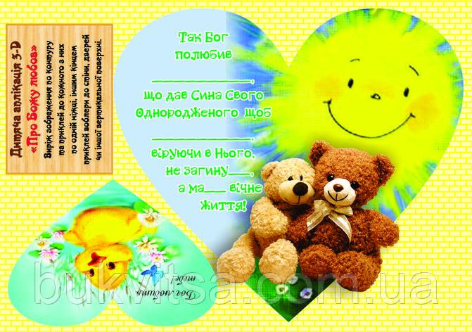 """Поробка """"Про Божу любов"""" №9, фото 2"""