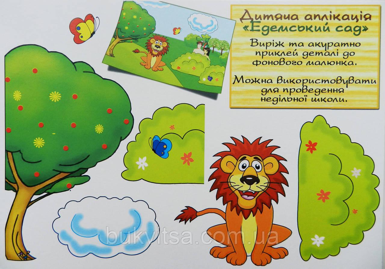 """Дитяча аплікація """"Едемський сад"""" №13"""