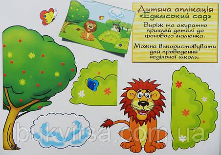 """Дитяча аплікація """"Едемський сад"""" №13, фото 2"""