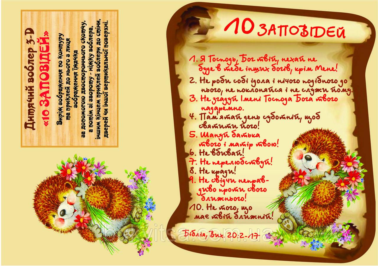 """Поробка-воблер """"10 Заповідей"""" №10"""