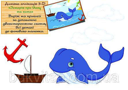 """Дитяча аплікація """"Історія про Йону і кити"""" №12, фото 2"""