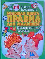 Большая книга правил для малышей Безопасность Здоровье 90717 Пегас Украина