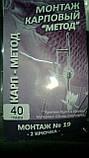 Карповый монтаж #19 ,,Метод'' вес50 грамм, фото 2