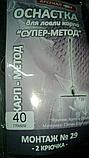 Карповый монтаж #29 супер ,,Метод''  вес 50 грамм, фото 4