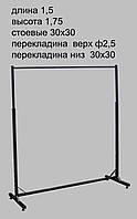 Торговое оборудование стойка 1,5м кк