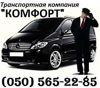 Трансфер Донецк , Донецкая область