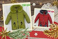 """Детское зимнее пальто """"Нора"""", для девочек. Товар со скидкой. Куртка зимняя"""