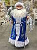 Дед мороз синий (блакитний) 46 см. Игрушки под елку.