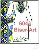 Заготовка для вишивки жіночого плаття С-6043на габардині