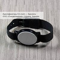 Электронные браслеты EM-Marin 125 КГц для платежно-пропускных систем, фото 1