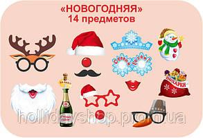 Фотобутафория новогодняя 14предметов