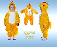 Детский карнавальный костюм Цыпленка - комбинезон